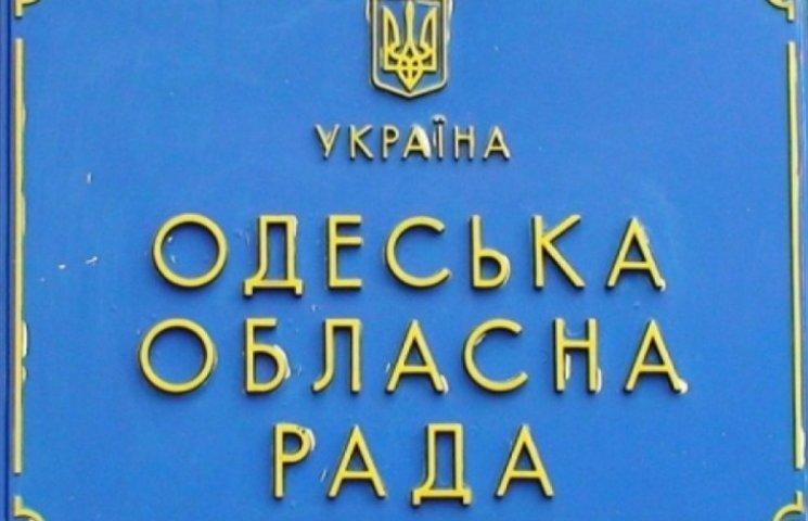 Одеська облрада вирішила перенести сесію