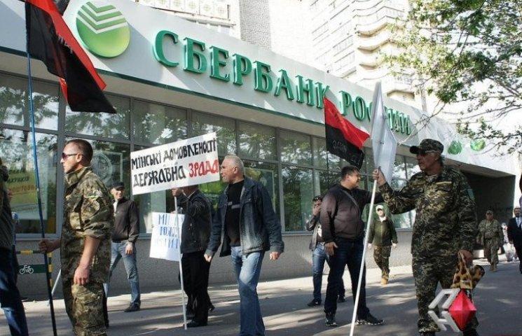 """У Миколаєві пікетували """"Сбербанк Росії"""""""