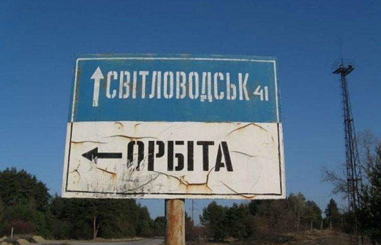 Як переселенці з Донбасу живуть у місті-привиді в центральній Україні
