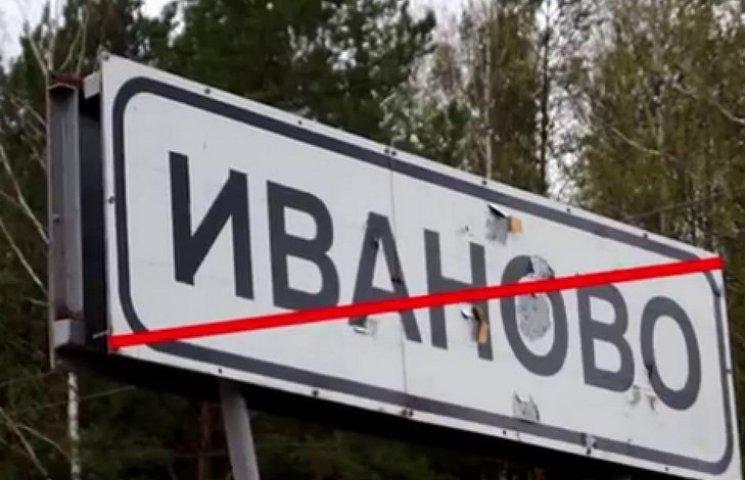 Російське Іваново жалкує про розрив братських відносин з Хмельницьким
