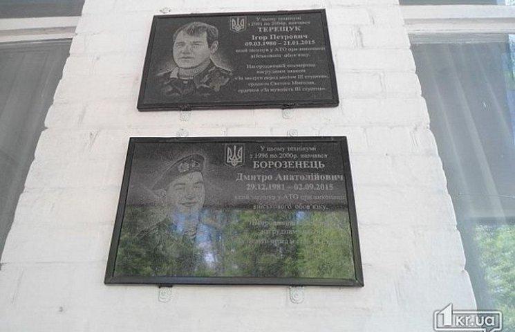 У Кривому Розі відкрили меморіальні дошки двом загиблим в АТО бійцям