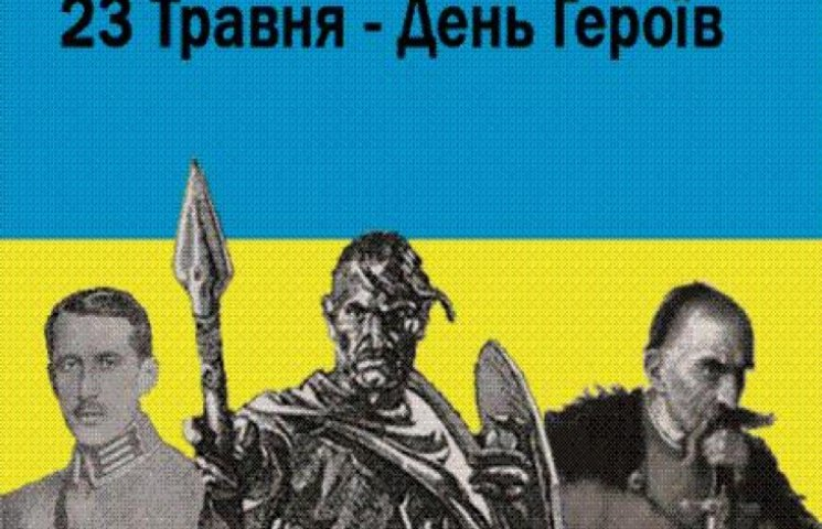 Сьогодні Хмельницький долучається до вшанування Дня Героїв
