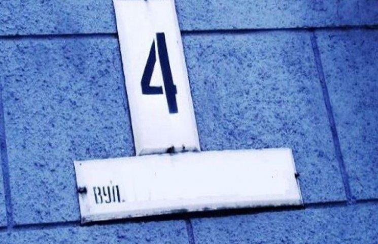 Останні штрихи декомунізації: головні вулиці Полтави отримали нові назви