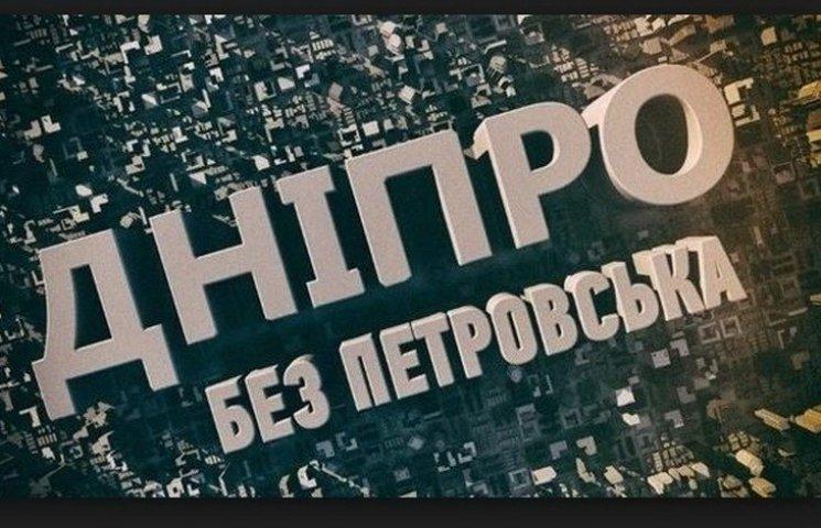 Стало відомо, хто визначить написання нової назви Дніпропетровська російською