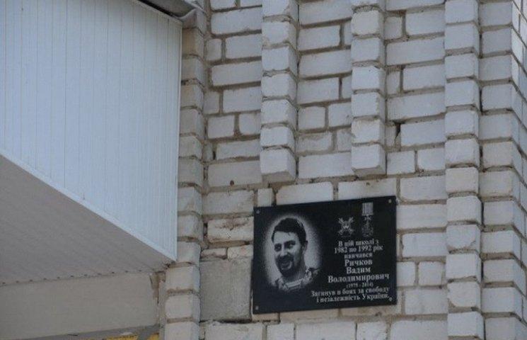 Під Дніпром відкрили меморіальну дошку чоловікові легендарної волонтерки