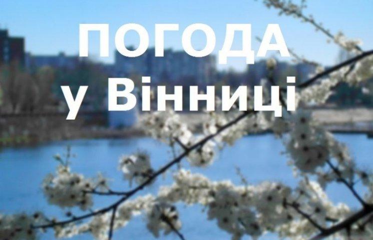 Сьогодні у Вінниці буде тепло та сухо