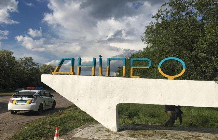 """Літери зі стели """"Дніпропетровськ"""" продадуть з аукціону"""