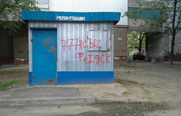 Миколаївська поліція разом з учнями замалювала наркорекламу