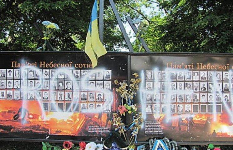 На Николаевщине задержали вандала, который повредил мемориал Героям Небесной сотни