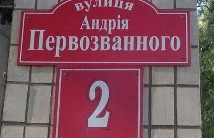 """У Вінниці встановили 600 аншлагів з """"декомунізованими"""" назвами"""