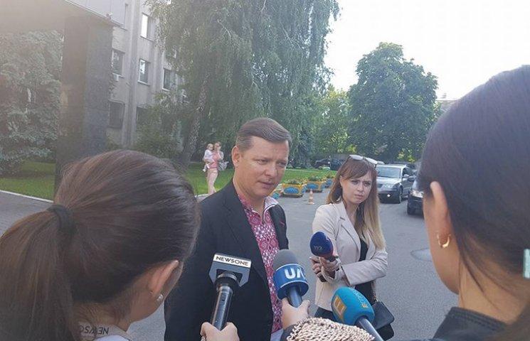 Ляшко прибыл на допрос в СБУ