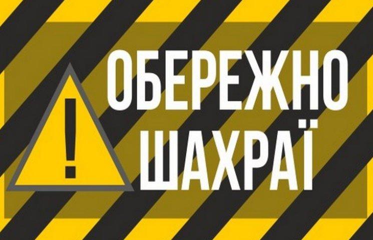 В Одесі шахраї продовжують модернізовувати свої схеми