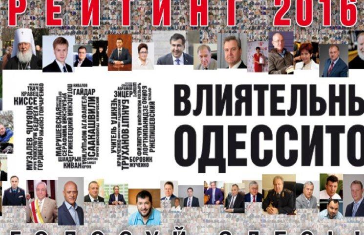 Хмельницький активіст має нагоду прославитися на Одещині