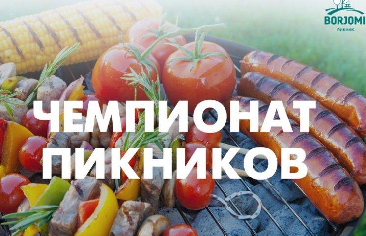 В Украине впервые пройдет Чемпионат пикников