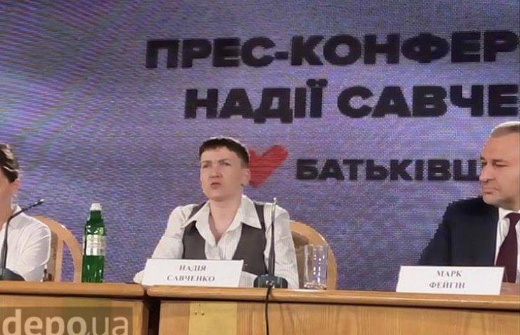 Прес-конференція Надії Савченко (ФОТОРЕПОРТАЖ)