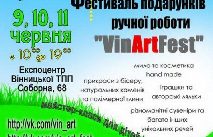Вінничан запрошують на фестиваль хенд-мейду