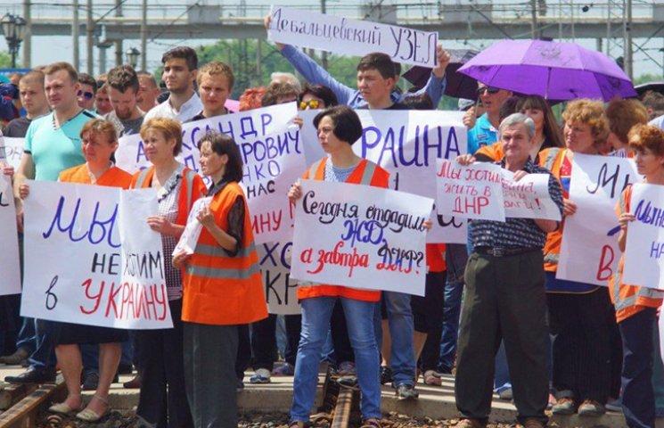 """Залізничники з Ясинуватої, що працюють на """"ДНР"""", вимагають зарплат від України"""