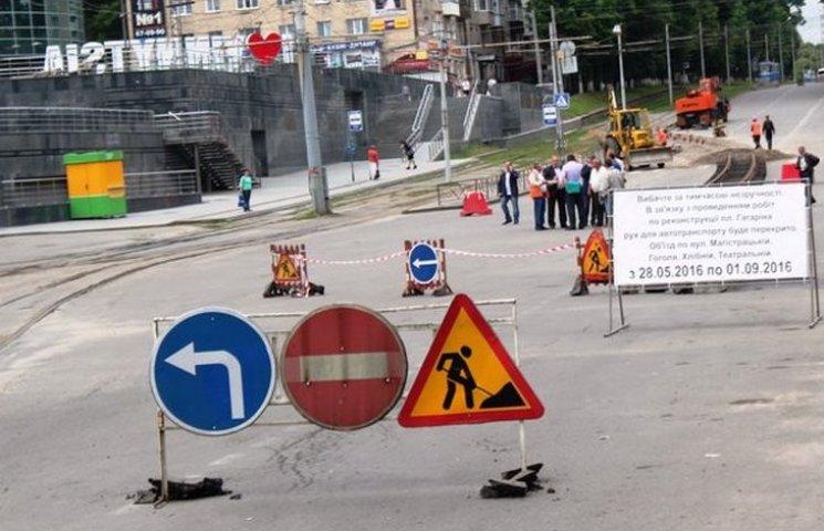 У Вінниці почалась реконструкція площі Гагаріна