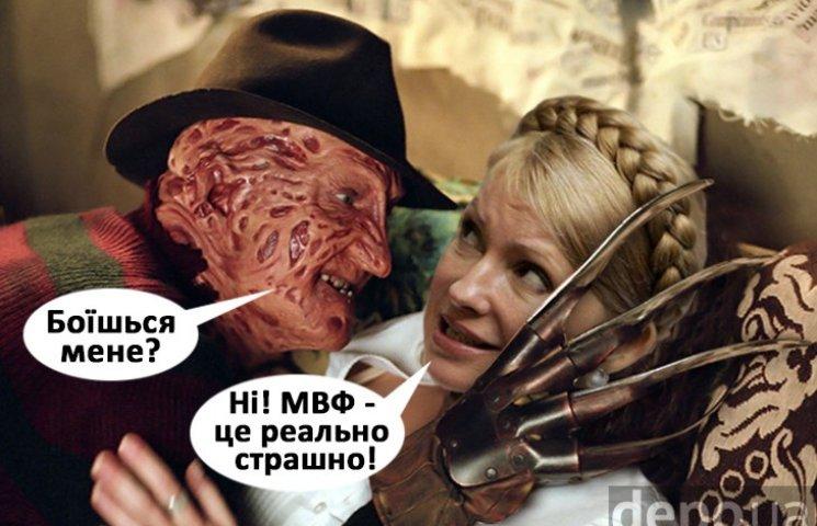 Самый страшный кошмар Тимошенко и Ляшко (ФОТОЖАБЫ)