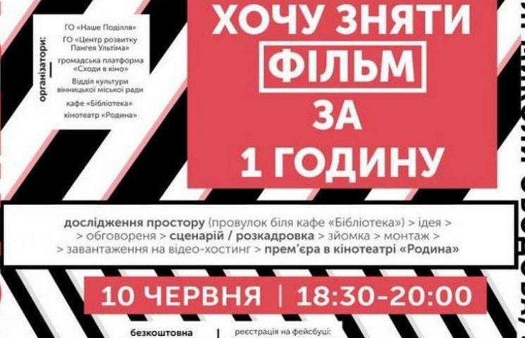 Вінничан запрошують стати режисерами на одну годину