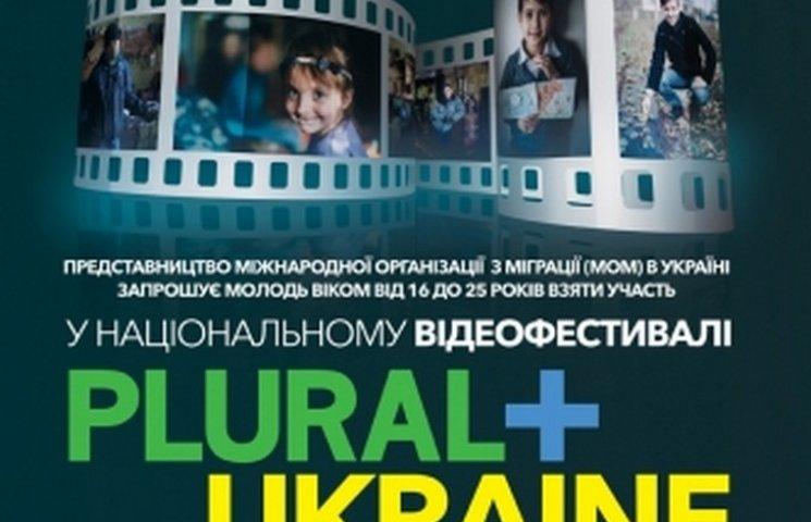 Вінницьку молодь запрошують взяти участь у відеофестивалі Plural+ Ukraine