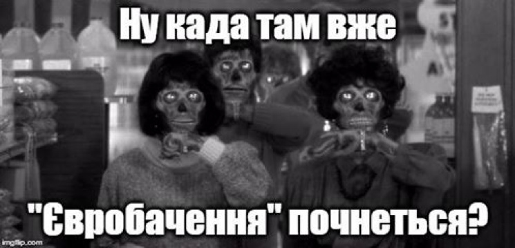 Євробачення-2017: як українці вболівають…