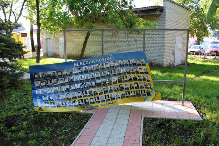ВОдесской области сорвали иповредили стенд героям Небесной сотни