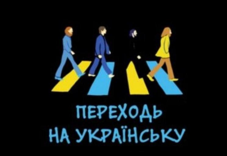 Верховная рада увеличила долю украинского языка наТВ