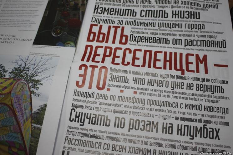 Донецькі бандерівці на Волині: Як відкрити бізнес і не повертатися на Донбас (ФОТО)