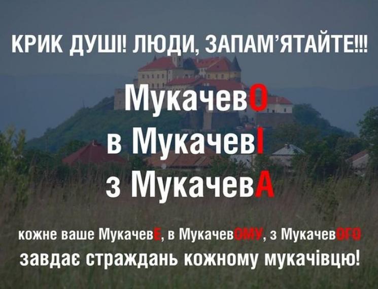 Верховна Рада перейменувала щеодне українське місто