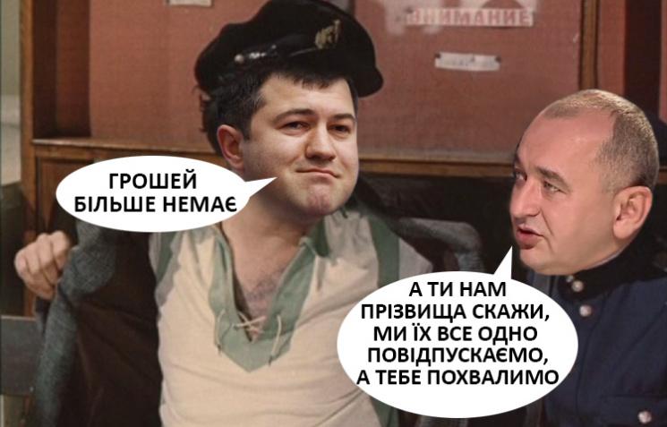Как Насиров с Матиосом экс-налоговиков Януковича ловили (ФОТОЖАБА)