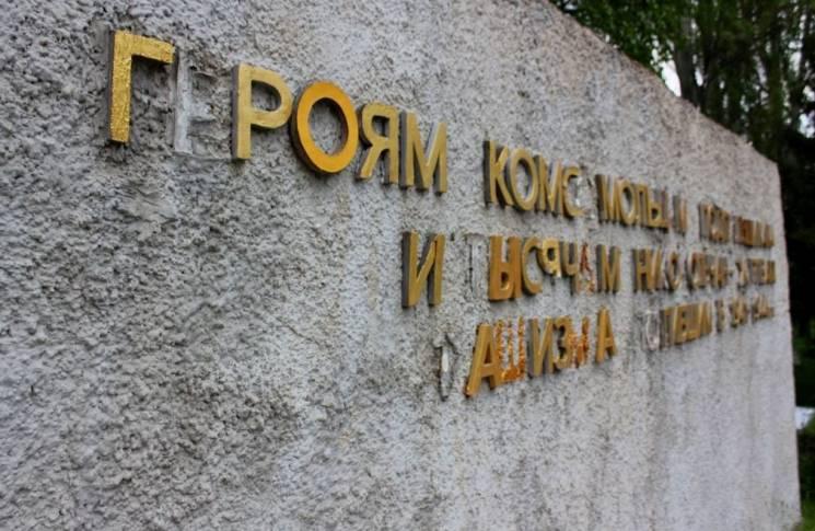 На Дніпропетровщині вандали спаплюжили напис на пам'ятнику загиблим комсомольцям