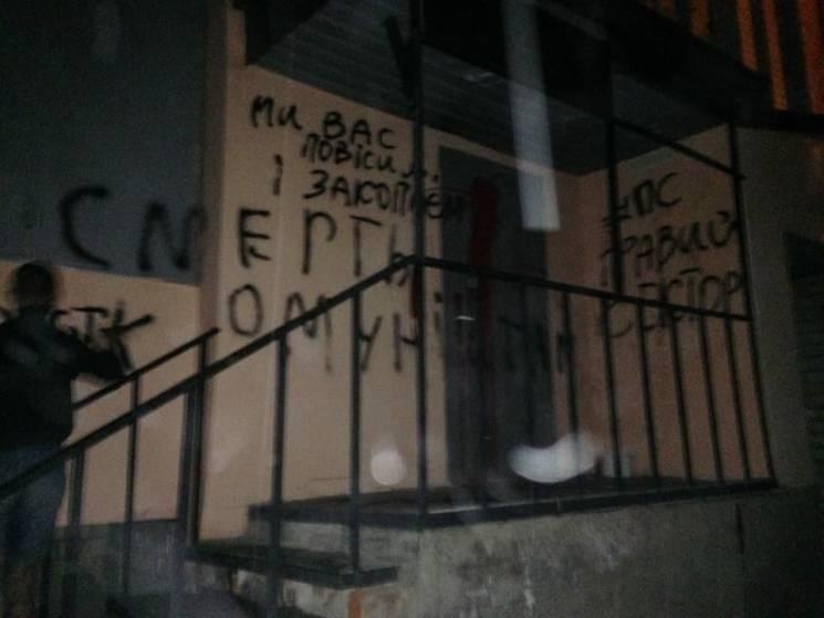 """""""Ми вас повісимо і закопаємо"""": У Чернігові офіс Компартії """"прикрасили"""" графіті з погрозами (ФОТО)"""