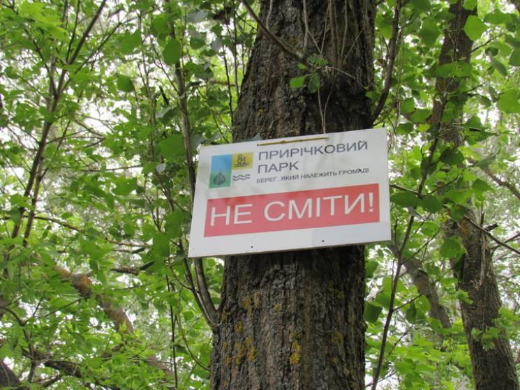 Дворічний компроміс: В Полтаві показали, як захистити парк на Ворсклі від забудови (ФОТО)