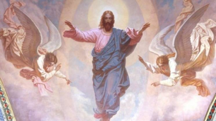 Вознесіння Господнє 2018: коли відзначають це свято