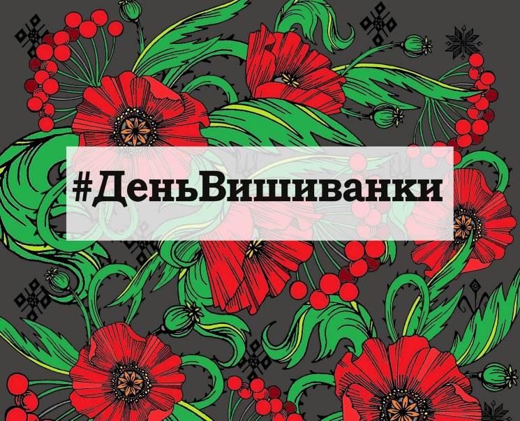День вишиванки 2018: коли українці відзначають це свято
