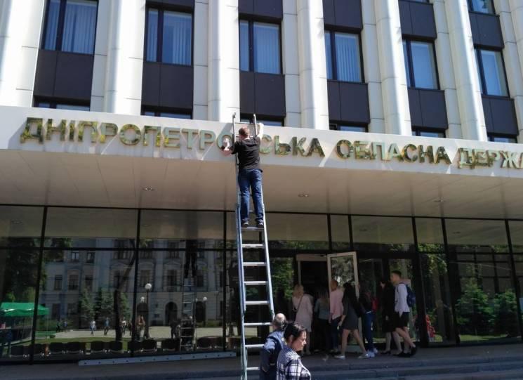 На ДніпроОДА миють величезні золоті літе…