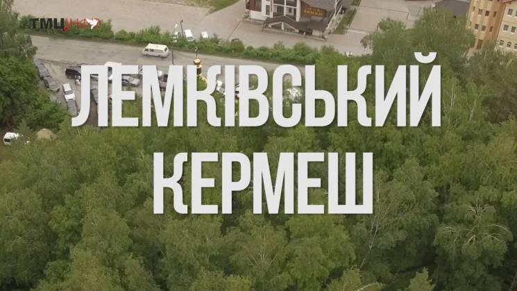 На Тернопільщині лемки збираються на фолькльорне свято