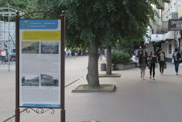 У Хмельницькому з'явилися інформаційні стенди з історією міста