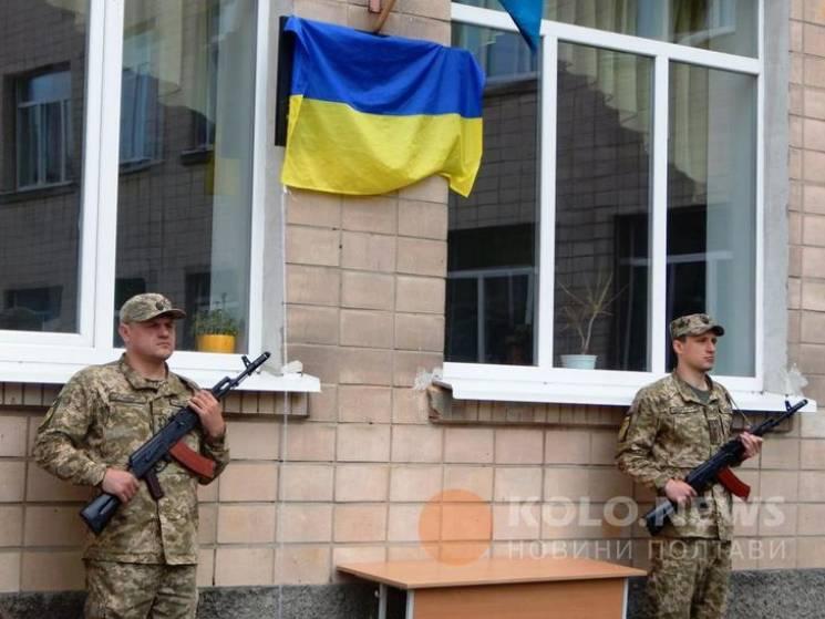 У Полтаві відкрили меморіал загиблому на Сході майору Денису Лесняку (ФОТО)