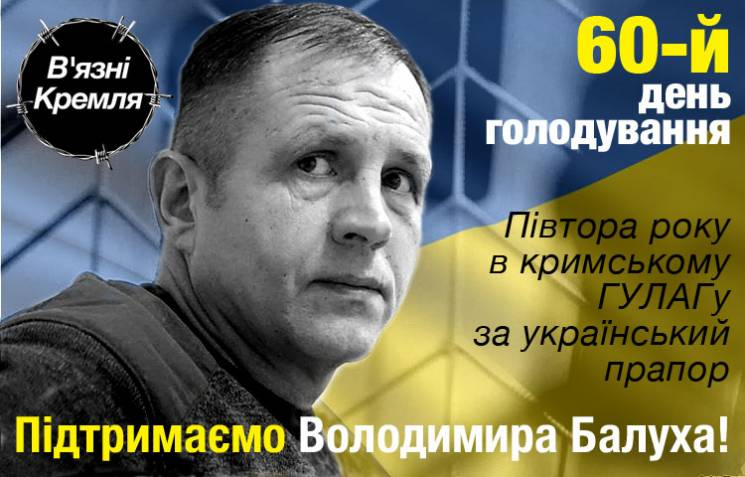 В'язні Кремля: Незламна воля Володимира Балуха