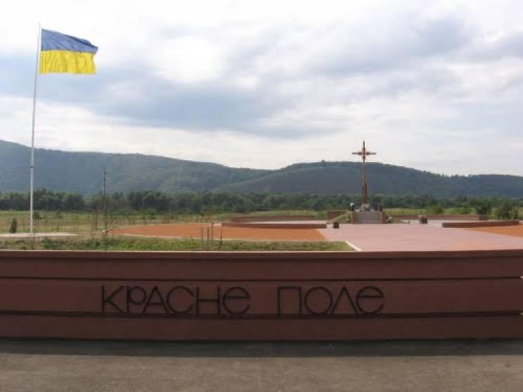 Закарпатський обласний ліцей-інтернат носитиме ім'я Героїв Красного поля