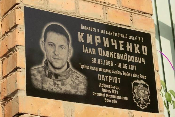 На Дніпропетровщині відкрили меморіальну табличку на честь загиблого бійця 93-ї бригади