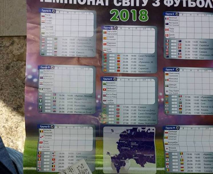 """""""Укрпошта"""" вилучила з продажу """"Календар ігор"""", в якому Крим позначено як російську територію"""