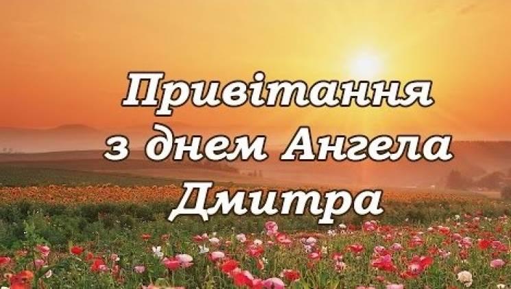 Imenini Dmitra 28 Travnya Sms Privitannya I Listivki