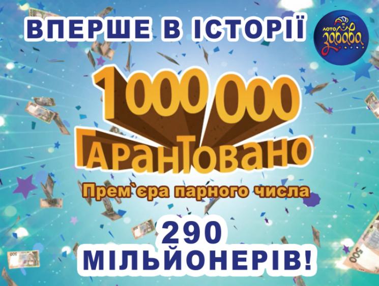 """""""Лото-Забава"""": У м.Острог виграно 1 000 000 гривень! (НОВИНИ КОМПАНІЙ)"""