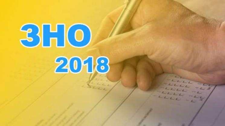 ВНО-2018: Что нужно знать выпускникам…