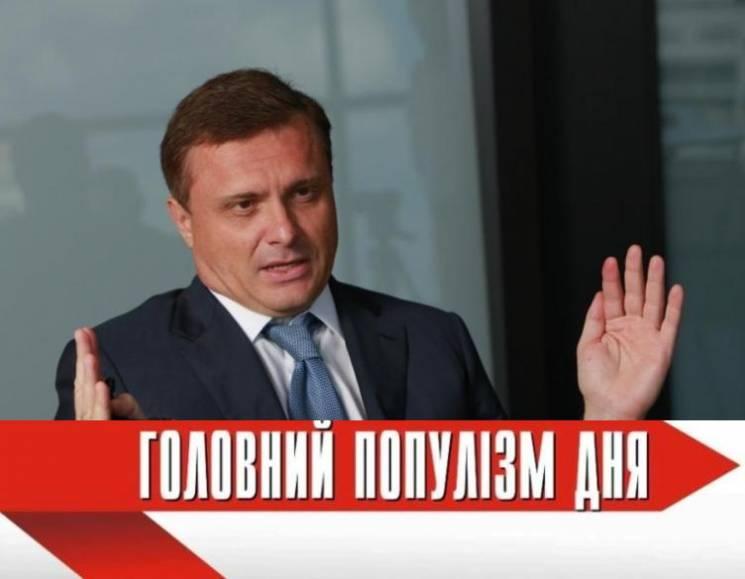 Головний популіст дня: Льовочкін, який обіцяє українцям Гриценка