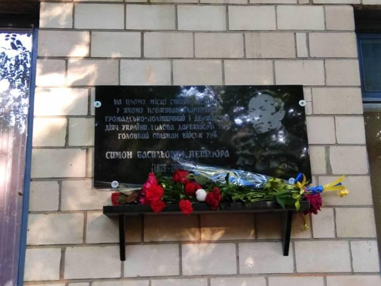 У Полтаві встановили меморіальну дошку на честь Симона Петлюри (ФОТО)