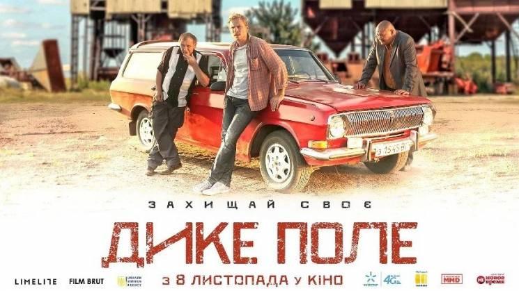 """Ворошиловград"" Жадана: названа дата прем'єри фільму"